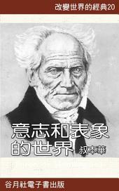 意志和表象世界: 改變世界的經典--叔本華哲學