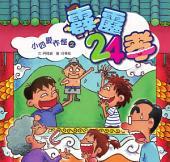 小四愛作怪之霹靂二十四孝: 小兵兒童叢書73