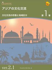 アジアの文化交流 第1章 文化交流の形態と地域区分