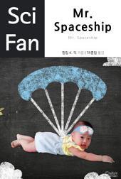 Mr. Spaceship: SciFan 제35권