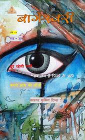 बागेश्वरी -4 , महिला व साहित्य पत्रिका: माह - जून