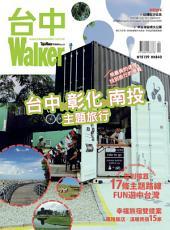 台中Walker(SP No.62): 17條主題路線~FUN遊中台灣