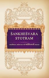 Sankhesvara Stotram