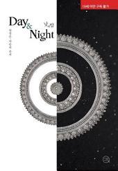 Day & Night (낮과 밤) [34화]