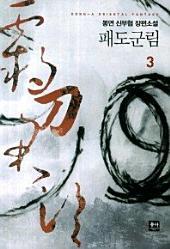 패도군림. 3
