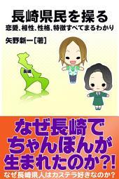 長崎県民を操る: 恋愛、相性、性格、特徴すべてまるわかり