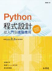 Python 程式設計: 從入門到進階應用
