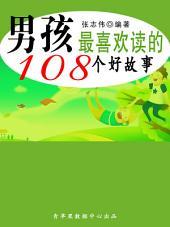 男孩最喜欢读的108个好故事(中华少年成长必读书)