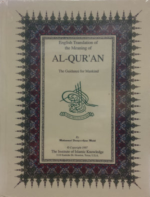 English Translation of the Meaning of Al Qur an  The Guidance for Mankind  English Only