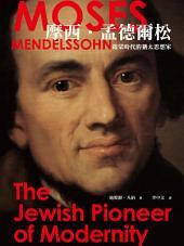 摩西‧孟德爾松: 啟蒙時代的猶太思想家