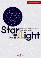 별빛 (Starlight) (개정판)