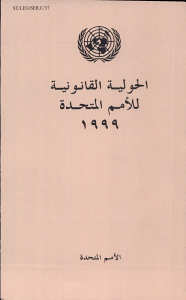 United Nations Juridical Yearbook 1999 PDF