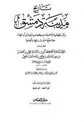 تاريخ مدينة دمشق - ج 66 - أبو أحمد - أبو ظبية