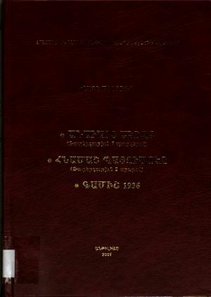 Anawart skizb PDF