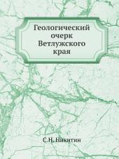 Геологический очерк Ветлужского края