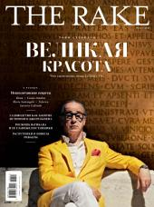 The Rake: Выпуски 3-2014