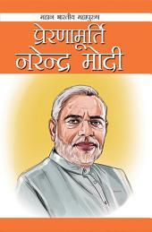 Narendra Modi: नरेन्द्र मोदी