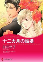 【無料配信】十二カ月の結婚 (ハーレクイン)