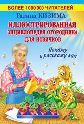 Иллюстрированная энциклопедия огородника для новичков