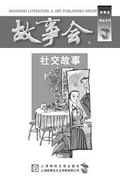 故事会精品系列之社交故事