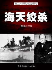 第二次世界大战史丛书·海天绞杀