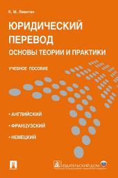 Юридический перевод: основы теории и практики. Учебное пособие