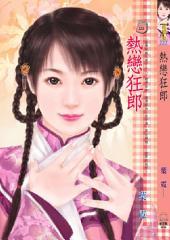 熱戀狂郎~皇城絕魅九男子之八: 禾馬文化甜蜜口袋系列218