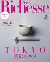 Richesse No.20 【日文版】