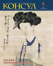 Журнал «Консул» No 2 (40) 2015