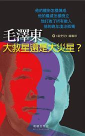 《毛澤東:大救星還是大災星?》