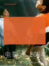 Movie+2004(Chinese Edition)