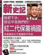 《新史記》第21期: 紅二代保黨禍國