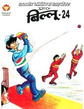 Billoo 24 Hindi