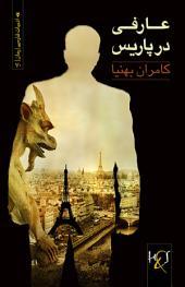 عارفی در پاریس