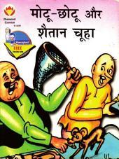 Motu Chotu aur Shaitan Chuha Hindi