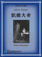 Julius Caesar (凱撒大帝)
