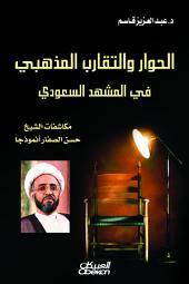 الحوار والتقارب المذهبي في المشهد السعودي: مكاشفات الشيخ حسن الصفار أنموذجاً