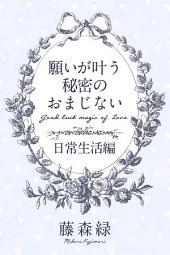 【無料版】願いが叶う秘密のおまじない<日常生活編>