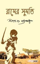 রামের সুমতি / Ramer Sumati (Bengali): Classic Bengali Novel