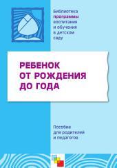 Ребенок от рождения до года: пособие для родителей и педагогов