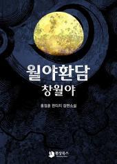 [세트] 월야환담 창월야(전10권/완결)