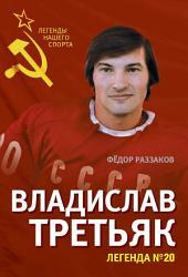Владислав Третьяк. Легенда: Выпуск 20