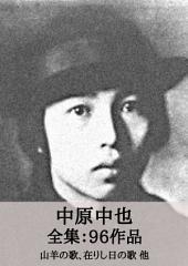 中原中也 全集96作品:山羊の歌、在りし日の歌 他: Chuya Nakahara: Poems of the Goat, Poems of Days Past, etc.