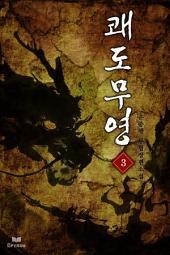 쾌도무영 3(완결)