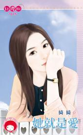 她就是愛: 禾馬文化紅櫻桃系列888