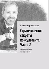 Стратегические секреты консультанта. Часть 2. Серия «Русский менеджмент»