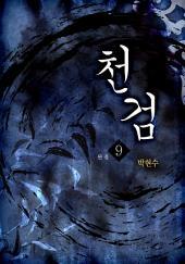 천검 9권 완결