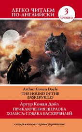 Приключения Шерлока Холмса: Собака Баскервилей / The Hound of the Baskervilles