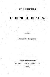 Сочиненія Хемницера