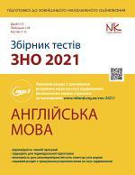 Збірник тестів з підготовки до ЗНО 2021: англійська мова